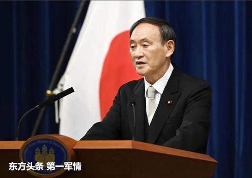 日本首相菅义伟对中国进行制裁尤其是在日本的新首相菅义伟上台以后,对待中国的态度就更加旗帜鲜明.
