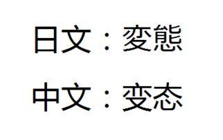 变态用日语怎么说