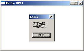 MFC Windows编程Doorstep4 MFC窗口程序剖析