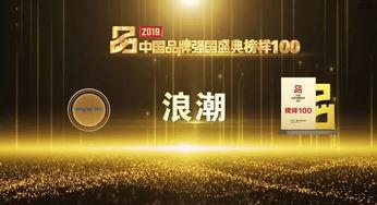天士力入选央视2019中国品牌强国盛典榜样100