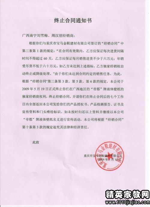 南京解除合同范本