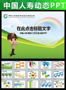 中国人寿5种养老保险(中国人寿保险是国企么?存在编制么?)