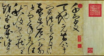 宋徽宗千字文(代书法高峰的表现。代)