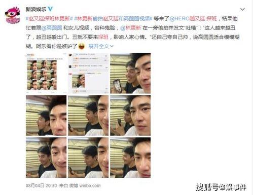 赵又廷探班林更新网友却像是吃了狗粮哈哈