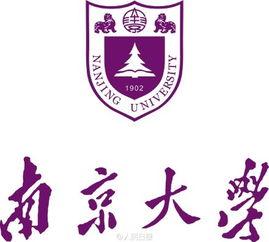 别争了 以后 南大 就是南京大学