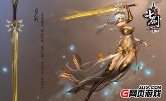 七剑-日月剑】