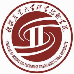 新疆农业大学科学技术学院好不好?
