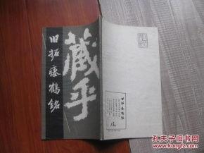 鹤铭(痊鹤铭 意思)