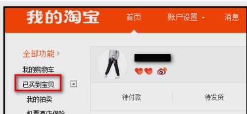 手机版淘宝订单回收站(怎样从手机上删除淘宝交易成功的订单)
