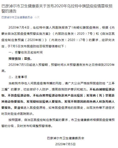 内蒙古乌拉特中旗人民医院报告1例疑似腺鼠疫病例
