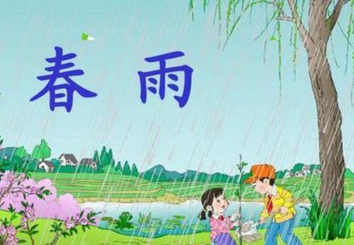 春雨的有关诗句有哪些