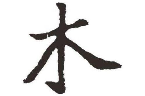 寓意吉祥,五行属木的字有哪些(五行属木 的字 寓意好的)