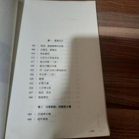 谁有中国高层风水电子书(谁有关于中国风水学的书籍,麻烦告诉一下书