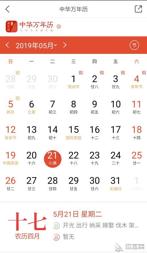 墨迹万年历 2020年黄道吉日查询