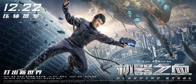 新艺联作品 电影 机器之血 系列海报2
