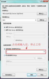 vs2012数据库添加链接时停止工作 解决办法