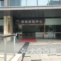 北京慈铭体检中心电话(北京慈铭体检中心可以)