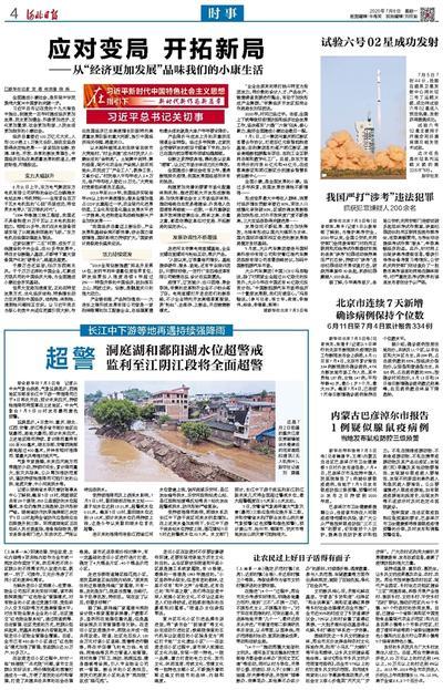 内蒙古巴彦淖尔市报告1例疑似腺鼠疫病例