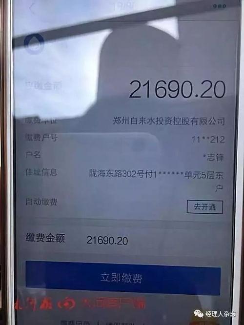 王丽手机上的自来水缴费金额提醒