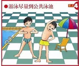 关于幼儿园防中暑防溺水的知识
