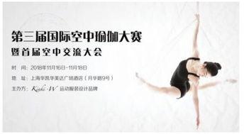 第三届国际空中瑜伽大赛在沪举办