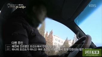 韩电视台赴偷拍中国航母 涉多个敏感区域