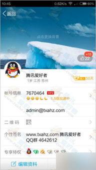 手机QQ个性名片恢复到默认的方法