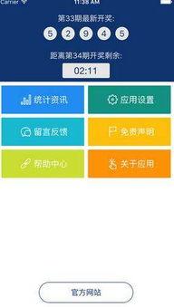 彩票app下载,安卓彩票软件推荐