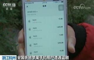 多地苹果手机用户遭遇盗刷专家建议解除免密支付