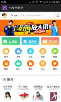 自由行拼团游app