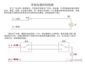 初级电工资格基础知识