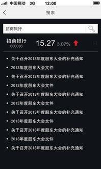 巨潮资讯网官方下载2020版(下载巨潮资讯)1592  场外个股期权  第3张