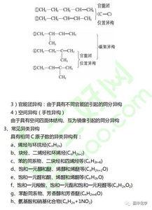 化学选修五知识点分章总结
