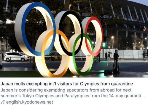 日本政府或将取消奥运会海外观众的隔离限制。/