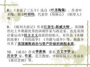 苏教版九上语文文学常识实用