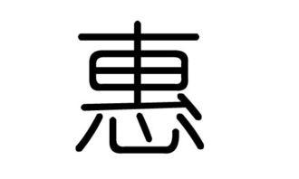 惠字的意思及五行