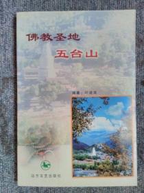 咏佛教圣地的古诗词