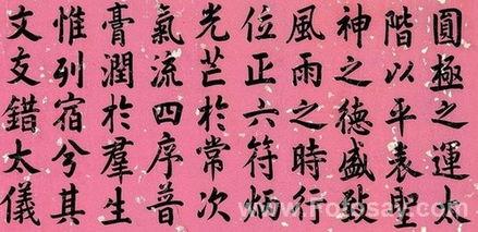 和珅书法(乾隆皇帝的三大宠臣,)