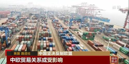 中国反击欧盟制裁外媒中国迅速回应令人惊讶