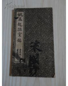 姚孟起(游和遊的区别)