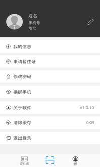 身份识别系统app下载 身份识别系统app手机版 V1.0 友情安卓软件站