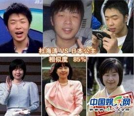 杜海涛日本公主撞脸