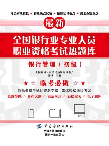 物业员工法律法规考试题库