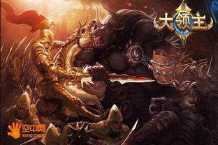 手游 大领主 剑与魔法的圣战