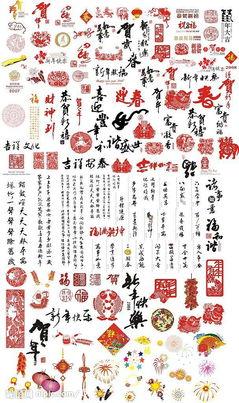昵图网素材图库大图-2009矢量喜庆图图片