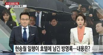 玄松月在韩国酒店写了这句话 韩媒猜半天