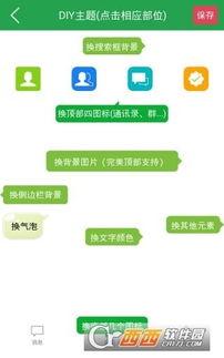 QQ主题美化助手软件app QQ主题美化助手软件app下载v1.0 QQ主题美化助手软件app下载安装免费下载