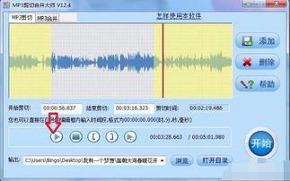 MP3剪切合并大师下载 MP3剪切合并大师 v12.4 官方版 起点软件园
