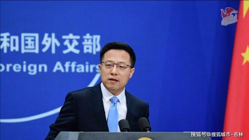 外交部发言人赵立坚来源:外交部网站