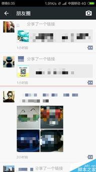 微信朋友圈上的图片不显示怎么解决